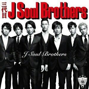 三代目J Soul Brothers from EXILE TRIBE 歴代の人気曲