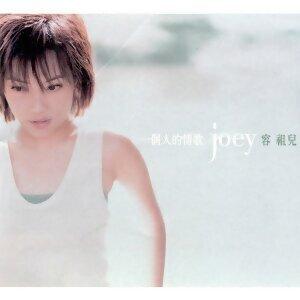 容祖儿 (Joey Yung) - 一个人的情歌