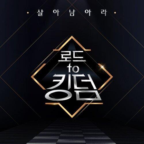《Road to Kingdom》節目競賽曲輯(持續更新)