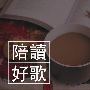 專注力提升:陪讀好歌 (08/31 更新)