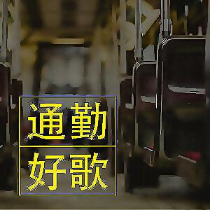 活力加分:通勤好歌 (02/11 更新)