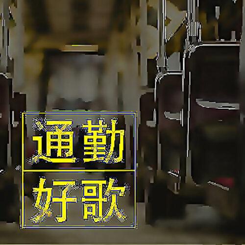 活力加分:通勤好歌 (07/05 更新)