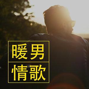 愛.情歌:暖男特輯 (12/14 更新)