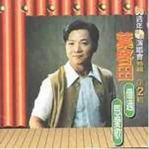 葉啟田 (Ye Qi Tian) - 熱門歌曲