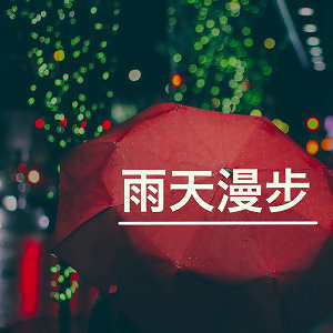 心情點唱機:雨天漫步 (10/17 更新)