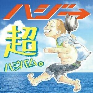 ハジ→オリジナル