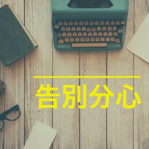 專注力提升:告別分心 (12/29 更新)