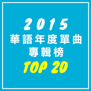 2015華語年度單曲專輯榜TOP 20