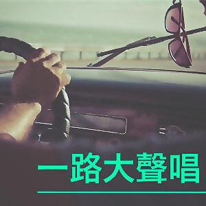 旅途中:一路大聲唱 (08/16 更新)
