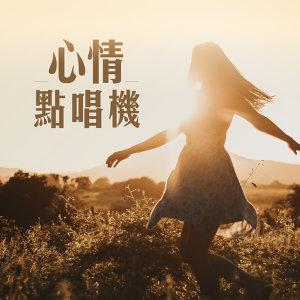 心情點唱機:療癒心情大聲唱