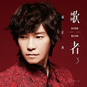 邰正宵 (Samuel Tai) - 歌者3-歌者戀歌 (The Divo-3-The Ballad