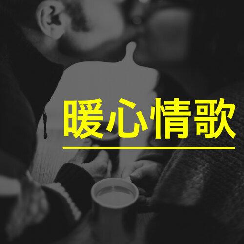 暖心:愛。情歌 (12/29 更新)