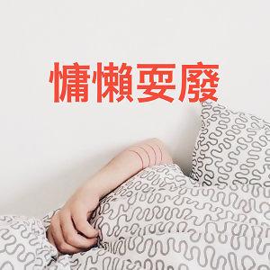 慵懶耍廢:Lazy Songs (04/24 更新)