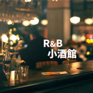 R&B Bistro : 節奏藍調小酒館 (10/4更新)