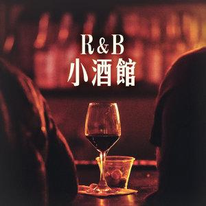R&B Bistro : 節奏藍調小酒館 (11/27更新)