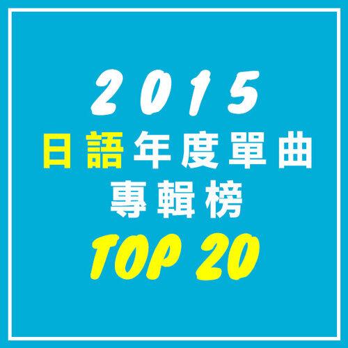 2015日語年度單曲榜TOP 20