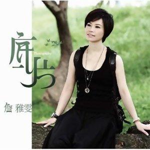 詹雅雯 - 歌曲點播排行榜