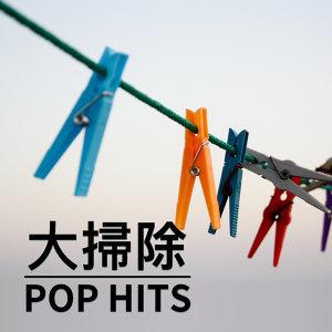大掃除 POP HITS!