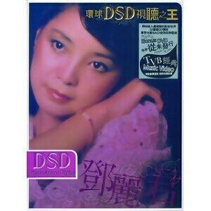 鄧麗君  - 鄧麗君 - DSD Series (Disc 1)