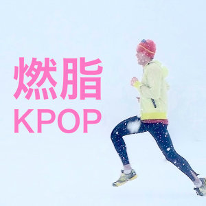 燃脂:K-POP Top Hits