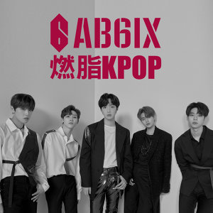 燃脂:K-POP feat AB6IX