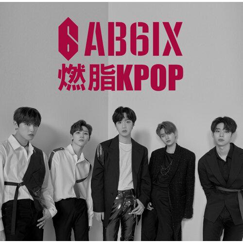 燃脂:K-POP feat AB6IX