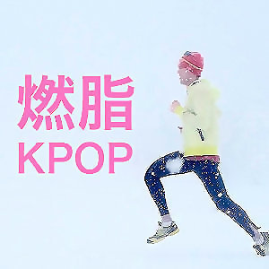 燃脂:K-POP Top Hits (01/26 更新)