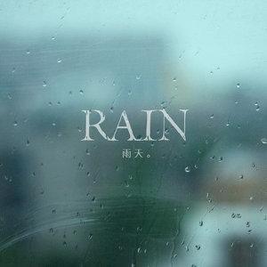 雨天特輯:天空的20種哭法