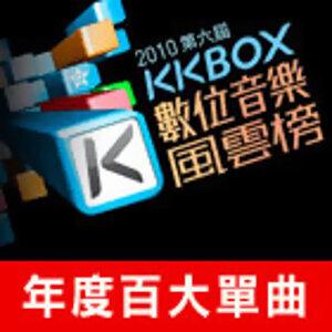 2010 KKBOX Digital Music Awards Annual Top 100