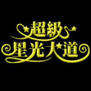 星光第二季  台語參賽曲精選