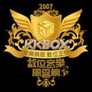 2007風雲榜十大單曲