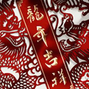 Happy Dragon's Year