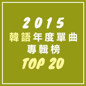 2015韓語年度單曲榜TOP 20