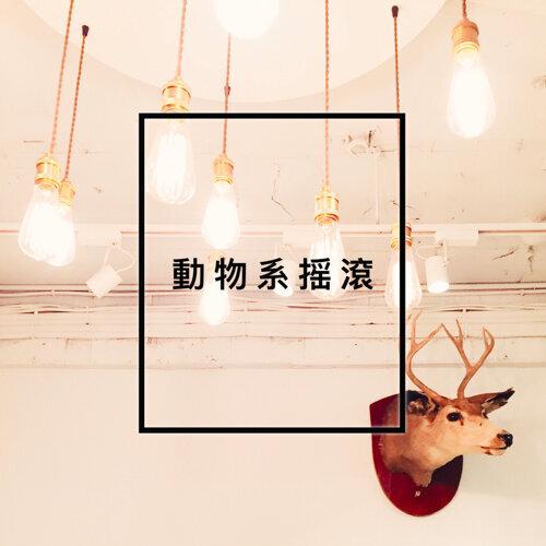 動物系搖滾派對:華語