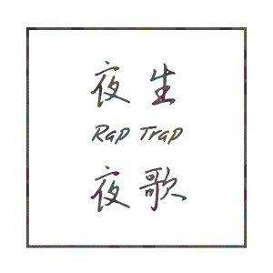 美國現今最紅饒舌樂(Rap Trap)