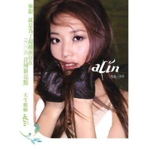 2006.2.10-天生歌姬A-Lin出道12週年!