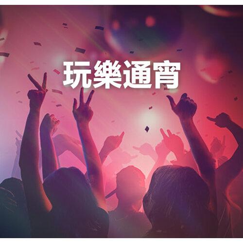 Play Hard : 玩樂通宵 (03/30更新)