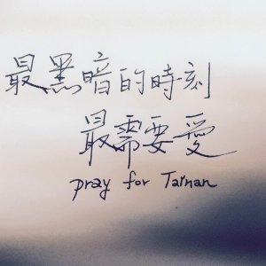 牽手祈福,台灣加油