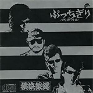 T.C.R横浜銀蝿R.S. - 人気曲