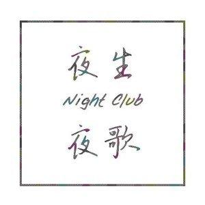 夜店ㄎㄧㄤ歌(Nightclub Classic)