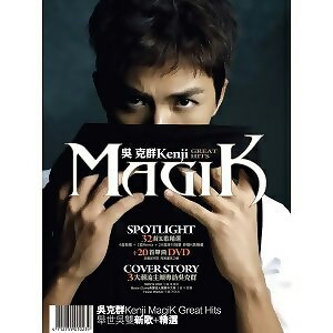 吳克群  MagiK新歌+精選