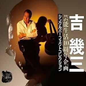 Japan songs