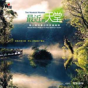 映里-大自然音樂