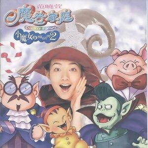 范曉萱 (Mavis Fan) - 小魔女的魔法書 2-魔登家庭
