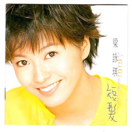 梁詠琪 (Gigi Leung) - 華語最精典