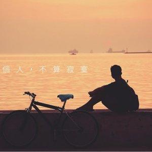 一個人,不算寂寞