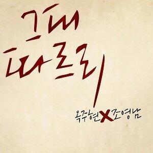 Joo Hyun Ok, Young Nam Cho - I Will Follow You