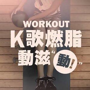K歌燃脂動滋動(2/7更新)