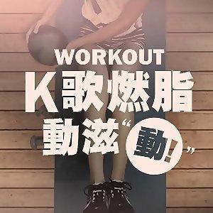 K歌燃脂動滋動(持續更新)