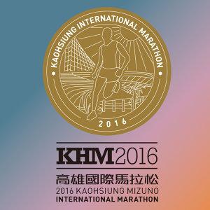 2016高雄MIZUNO國際馬拉松-港都旋律